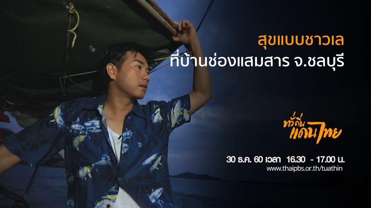ทั่วถิ่นแดนไทย - สุขแบบชาวเลที่บ้านช่องแสมสาร จ.ชลบุรี