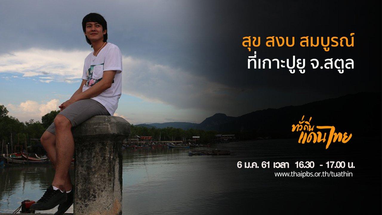 ทั่วถิ่นแดนไทย - สุข สงบ สมบูรณ์ที่เกาะปูยู จ.สตูล