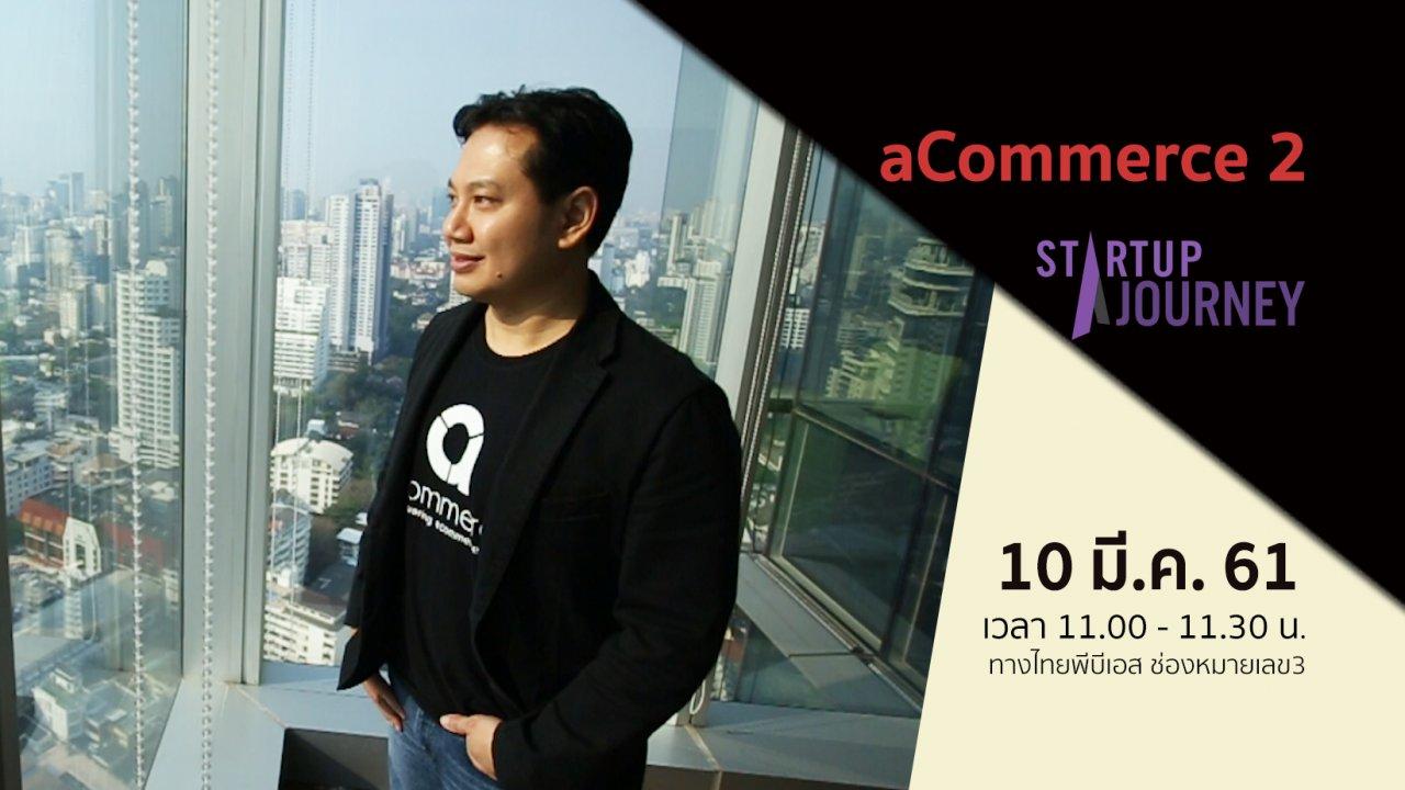 Startup - aCommerce 2
