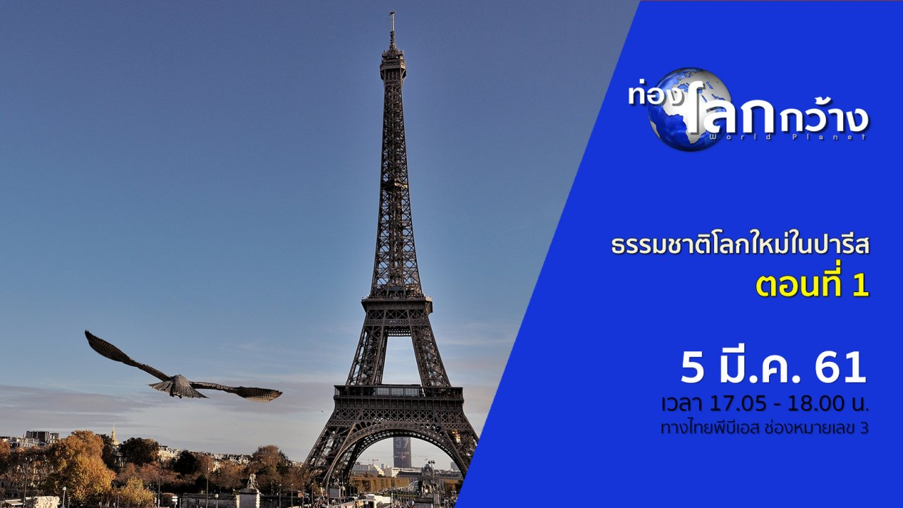 ท่องโลกกว้าง - ธรรมชาติโลกใหม่ในปารีส ตอนที่ 1
