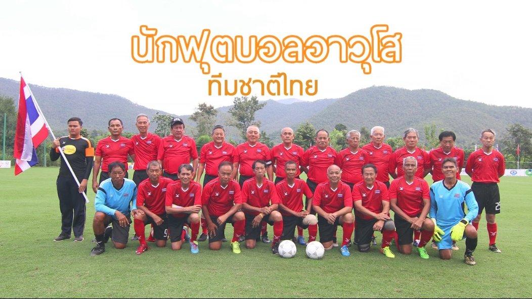 ลุยไม่รู้โรย สูงวัยดี๊ดี - แข้งเหล็ก ฟุตบอลอาวุโสทีมชาติไทย/กินดีสุขภาพดีสไตล์สูงวัย ต.เจ็ดเสมียน จ.ราชบุรี