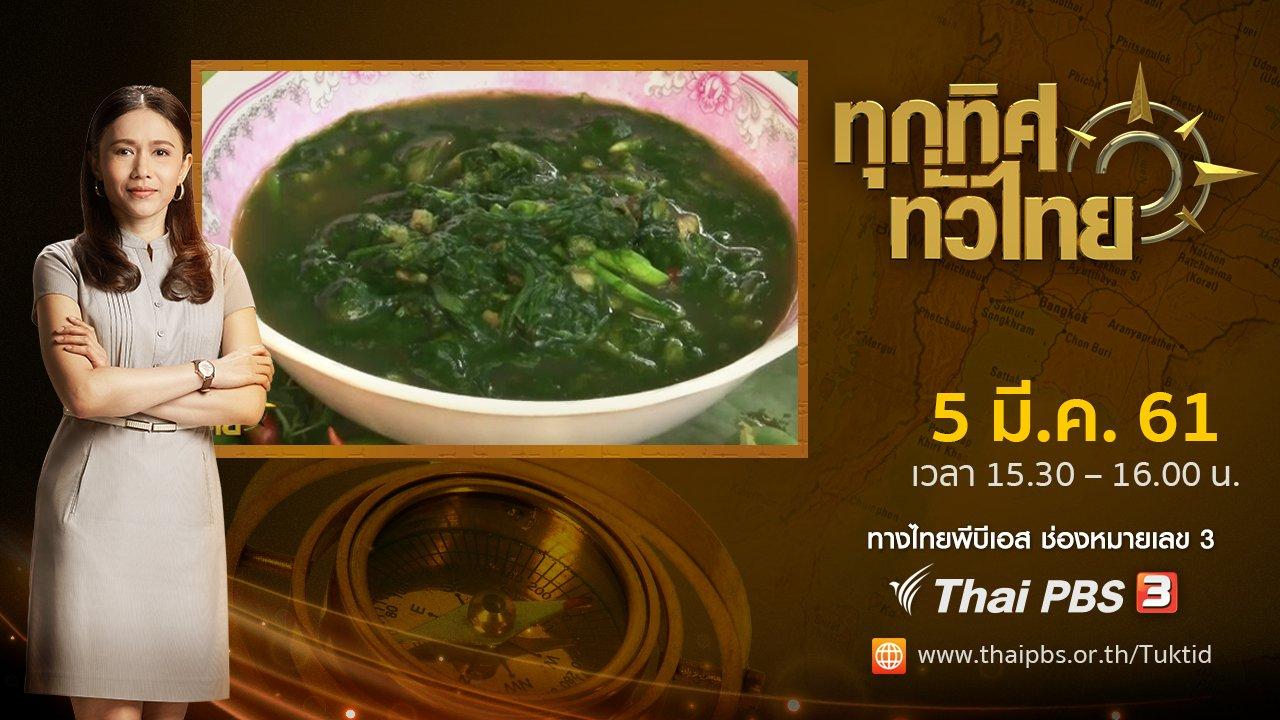 ทุกทิศทั่วไทย - ประเด็นข่าว ( 5 มี.ค. 61)