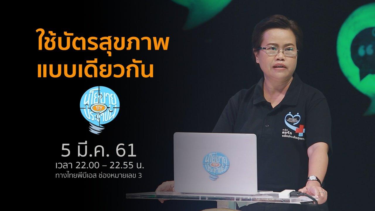 นโยบาย By ประชาชน - คนไทยทุกคน ใช้บัตรสุขภาพแบบเดียวกัน
