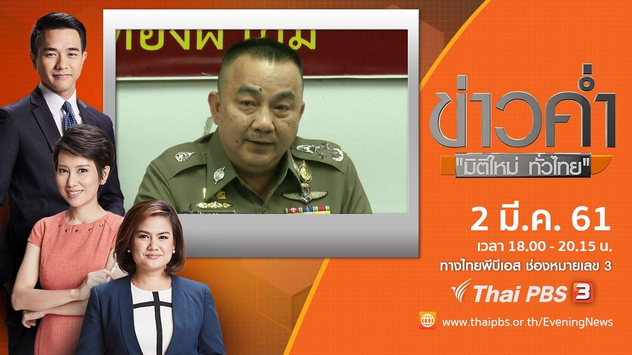 ข่าวค่ำ มิติใหม่ทั่วไทย - ประเด็นข่าว ( 2 มี.ค. 61)
