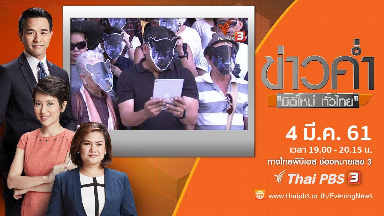 ข่าวค่ำ มิติใหม่ทั่วไทย - ประเด็นข่าว ( 4 มี.ค. 61)
