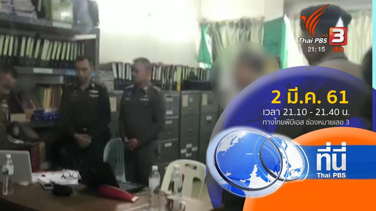 ที่นี่ Thai PBS - ประเด็นข่าว ( 2 มี.ค. 61)