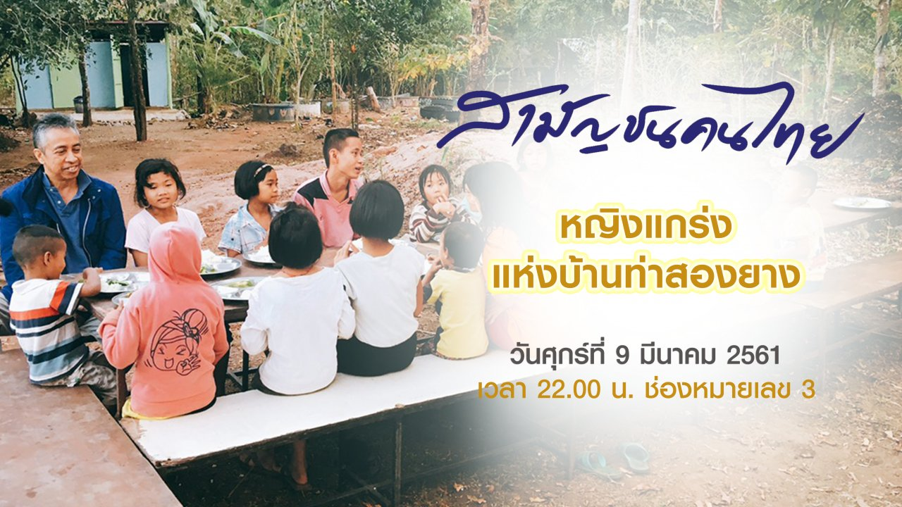 สามัญชนคนไทย - หญิงแกร่งแห่งบ้านท่าสองยาง