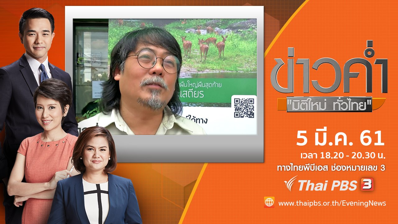 ข่าวค่ำ มิติใหม่ทั่วไทย - ประเด็นข่าว ( 5 มี.ค. 61)