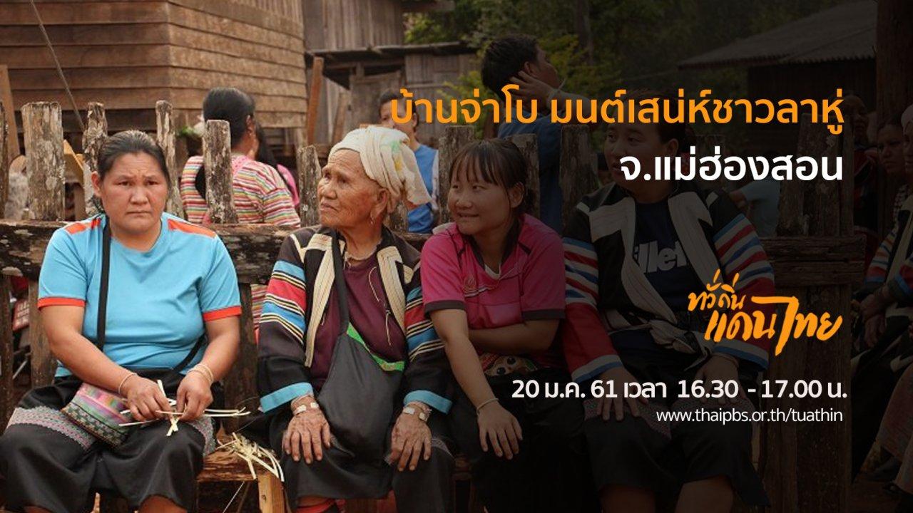 ทั่วถิ่นแดนไทย - บ้านจ่าโบ มนต์เสน่ห์ชาวลาหู่ จ.แม่ฮ่องสอน