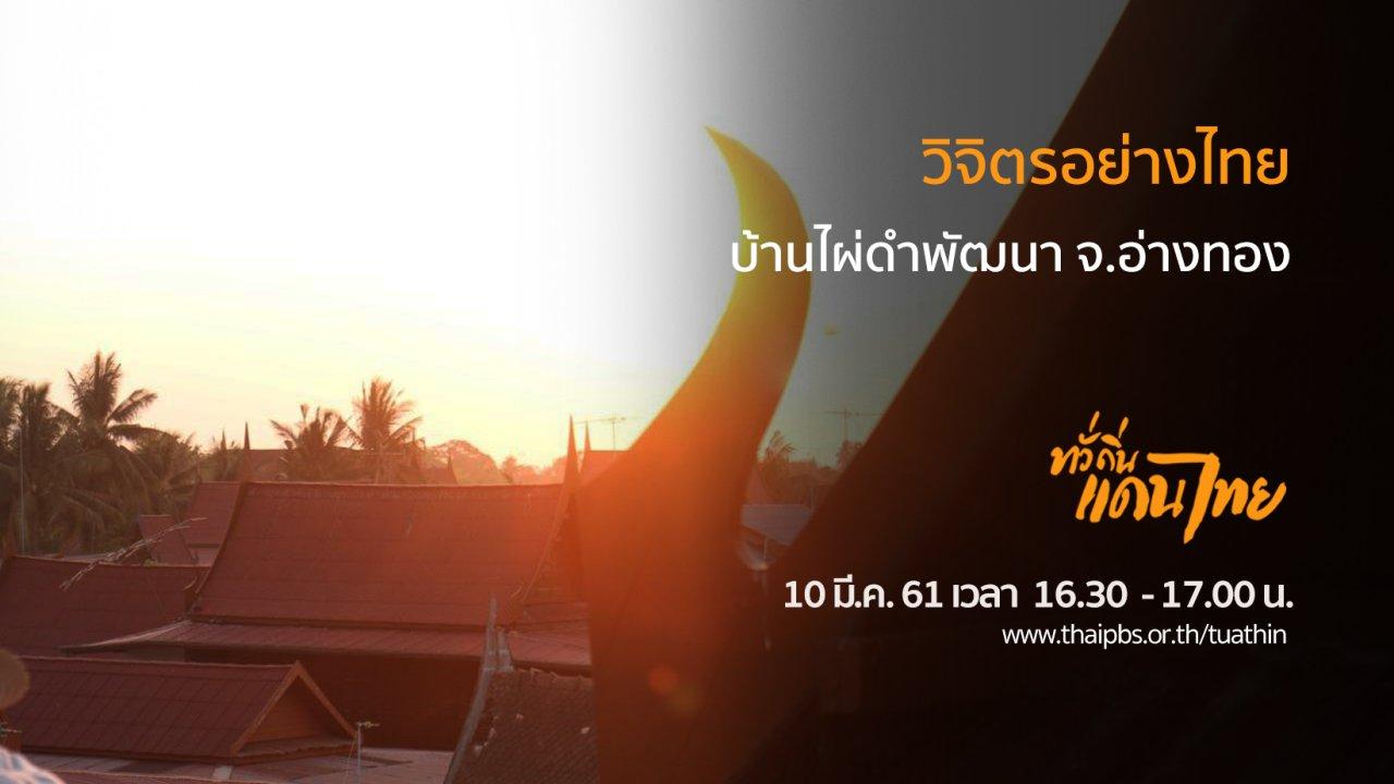ทั่วถิ่นแดนไทย - วิจิตรอย่างไทย บ้านไผ่ดำพัฒนา จ.อ่างทอง