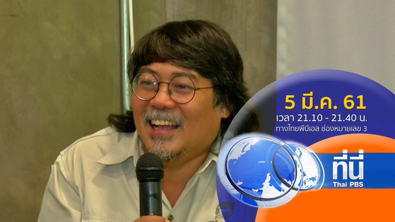 ที่นี่ Thai PBS - ประเด็นข่าว ( 5 มี.ค. 61)