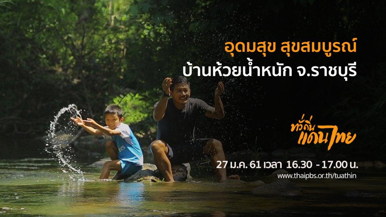 ทั่วถิ่นแดนไทย - อุดมสุข สุขสมบูรณ์ บ้านห้วยน้ำหนัก จ.ราชบุรี