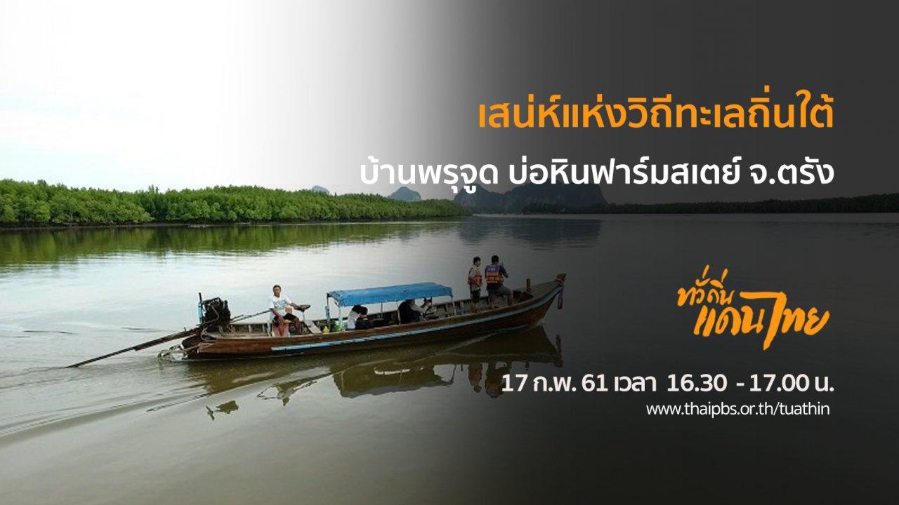 ทั่วถิ่นแดนไทย - เสน่ห์แห่งวิถีทะเลถิ่นใต้ บ้านพรุจูด บ่อหินฟาร์มสเตย์ จ.ตรัง