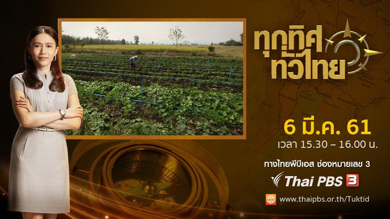 ทุกทิศทั่วไทย - ประเด็นข่าว ( 6 มี.ค. 61)
