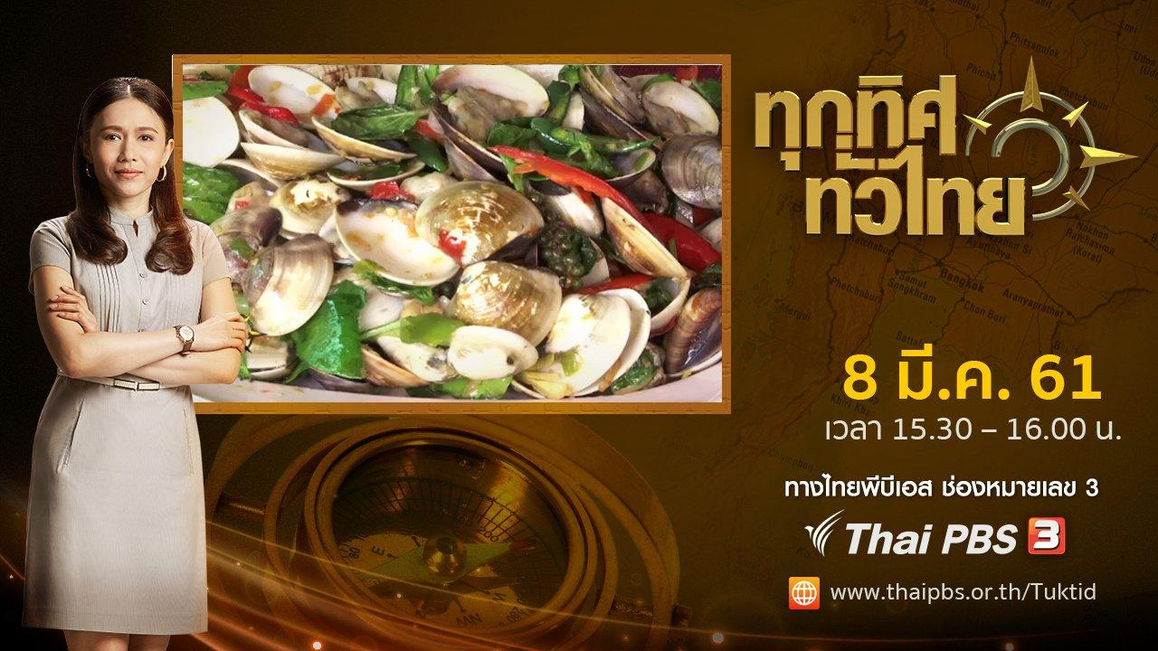 ทุกทิศทั่วไทย - ประเด็นข่าว ( 8 มี.ค. 61)