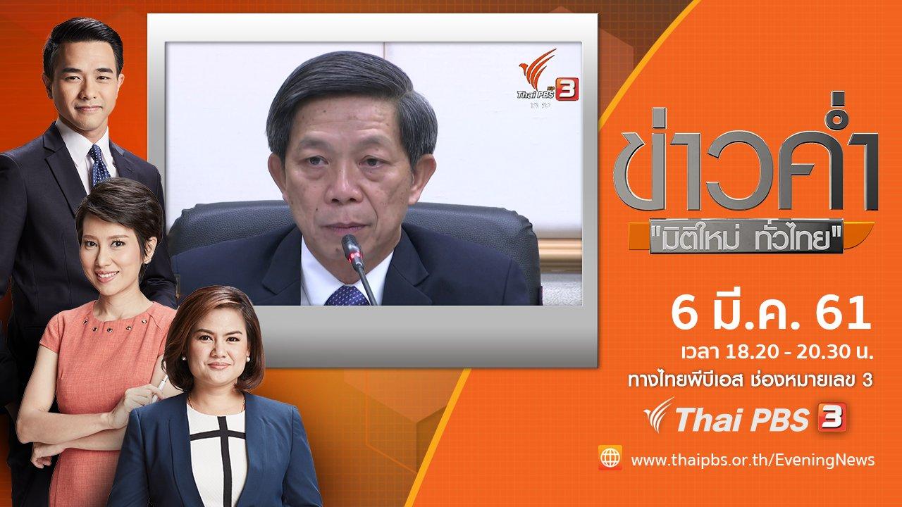 ข่าวค่ำ มิติใหม่ทั่วไทย - ประเด็นข่าว ( 6 มี.ค. 61)