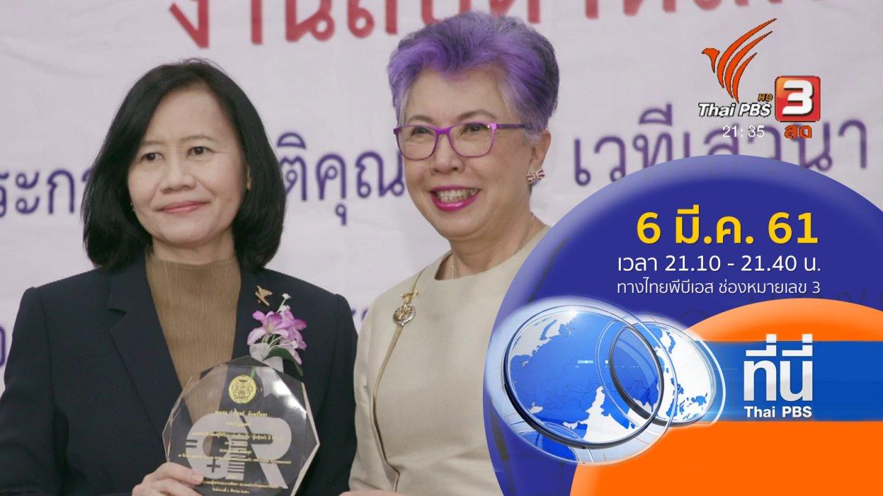 ที่นี่ Thai PBS - ประเด็นข่าว ( 6 มี.ค. 61)