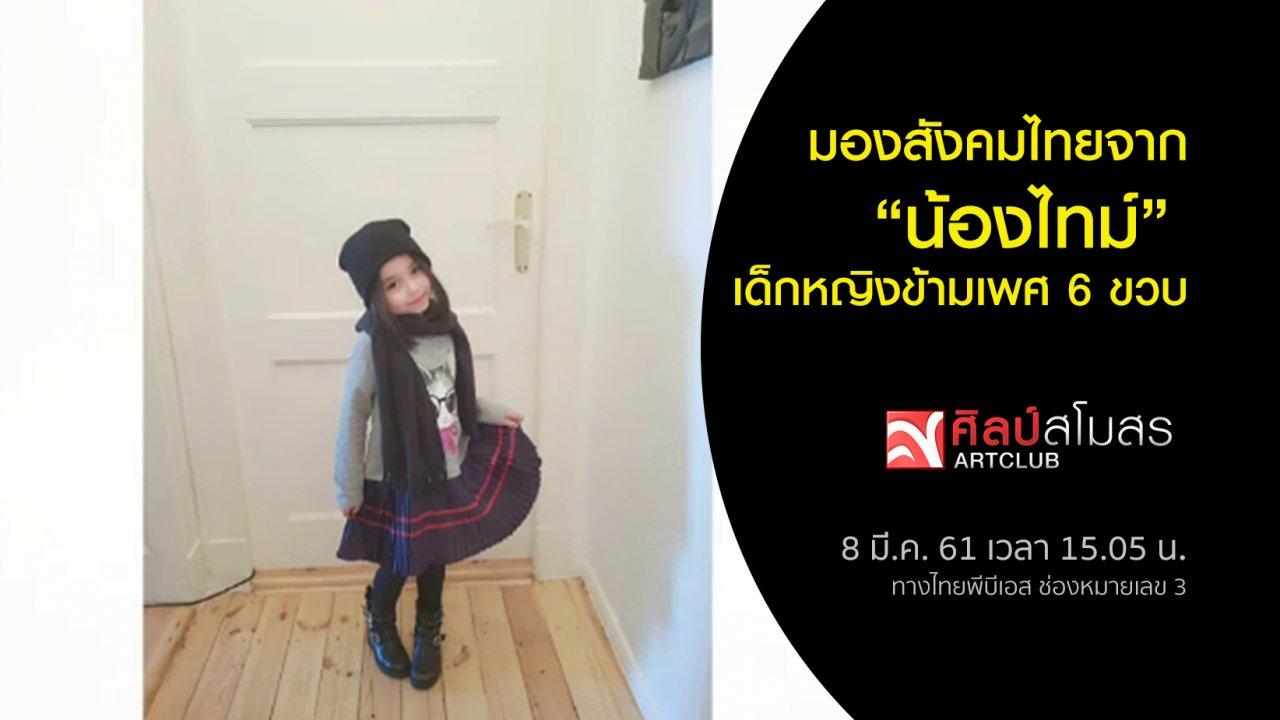 """ศิลป์สโมสร - มองสังคมไทยจาก """"น้องไทม์"""" เด็กหญิงข้ามเพศ 6 ขวบ"""