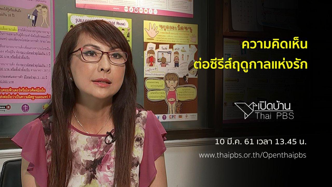 เปิดบ้าน Thai PBS - ความคิดเห็นต่อซีรีส์ฤดูกาลแห่งรัก