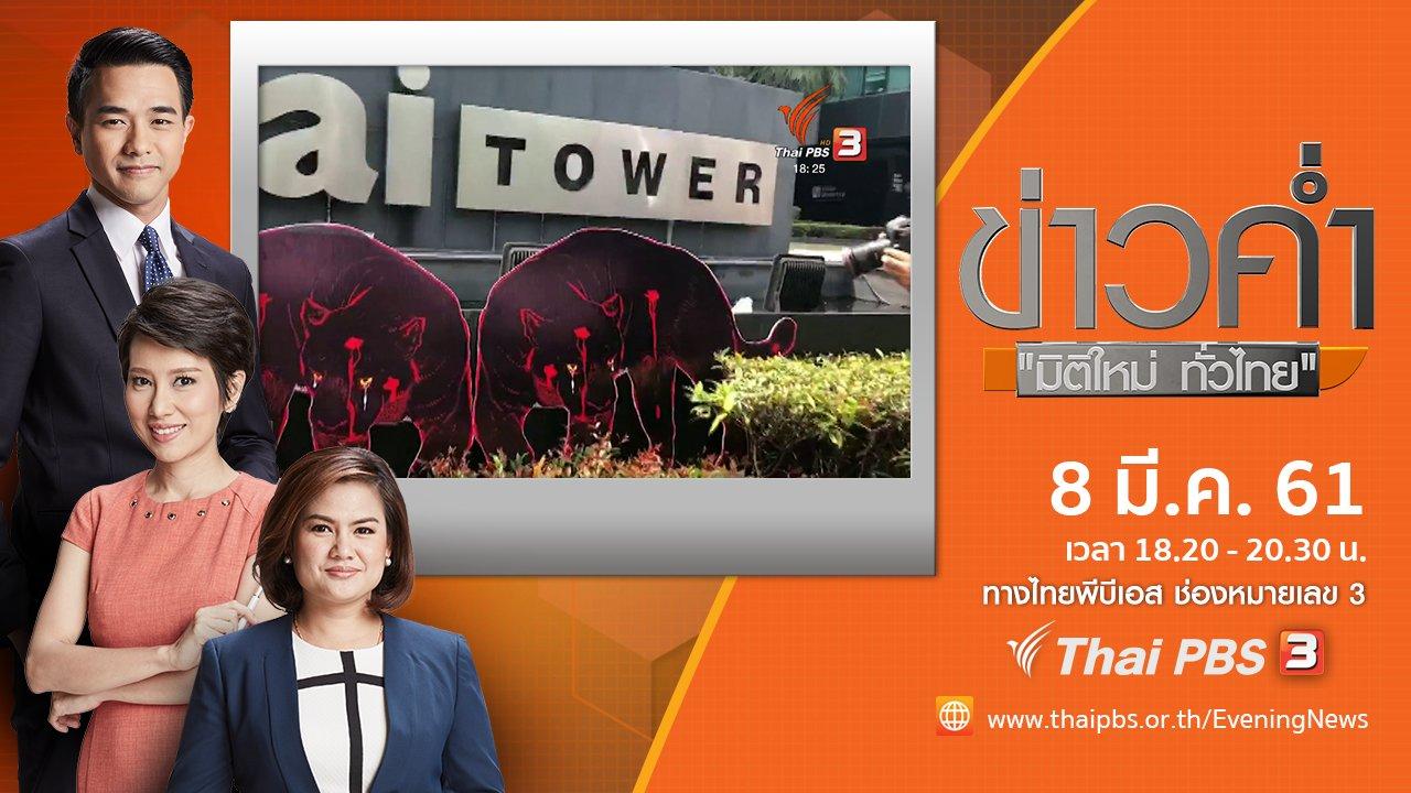 ข่าวค่ำ มิติใหม่ทั่วไทย - ประเด็นข่าว ( 8 มี.ค. 61)