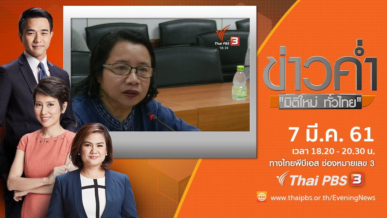 ข่าวค่ำ มิติใหม่ทั่วไทย - ประเด็นข่าว ( 7 มี.ค. 61)