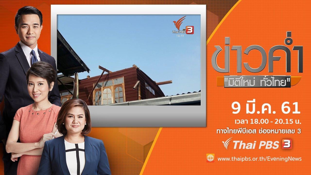 ข่าวค่ำ มิติใหม่ทั่วไทย - ประเด็นข่าว ( 9 มี.ค. 61)