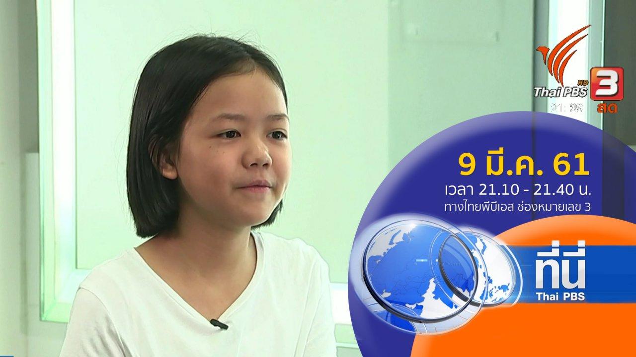 ที่นี่ Thai PBS - ประเด็นข่าว ( 9 มี.ค. 61)