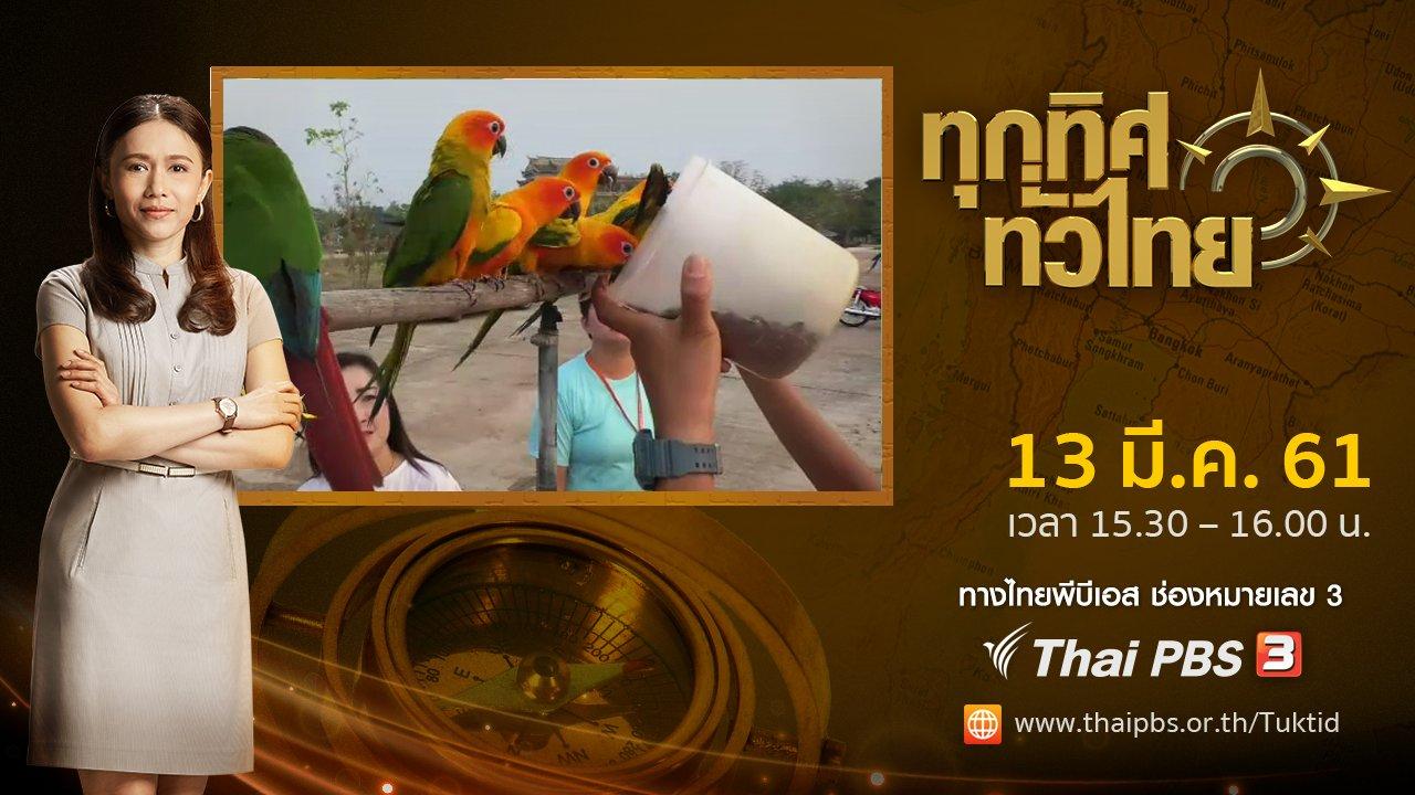 ทุกทิศทั่วไทย - ประเด็นข่าว ( 13 มี.ค. 61)