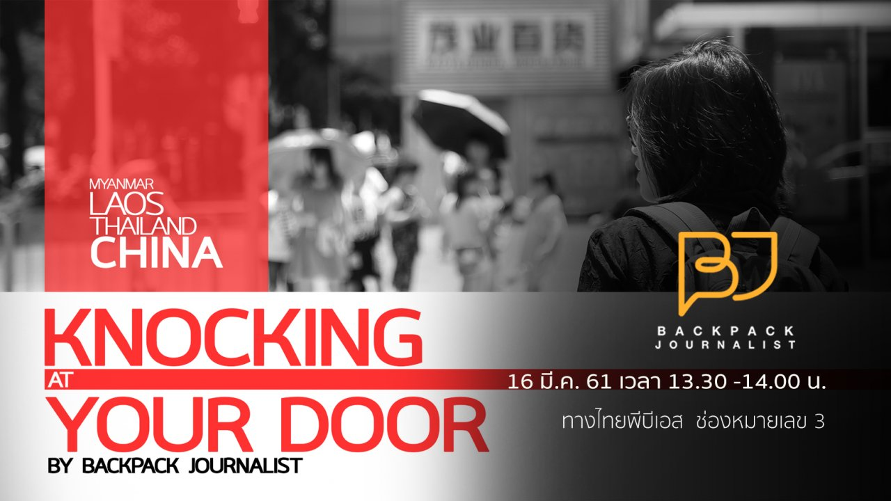Backpack Journalist - Knocking at Your Door