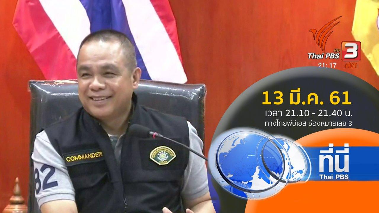 ที่นี่ Thai PBS - ประเด็นข่าว (13 มี.ค. 61)