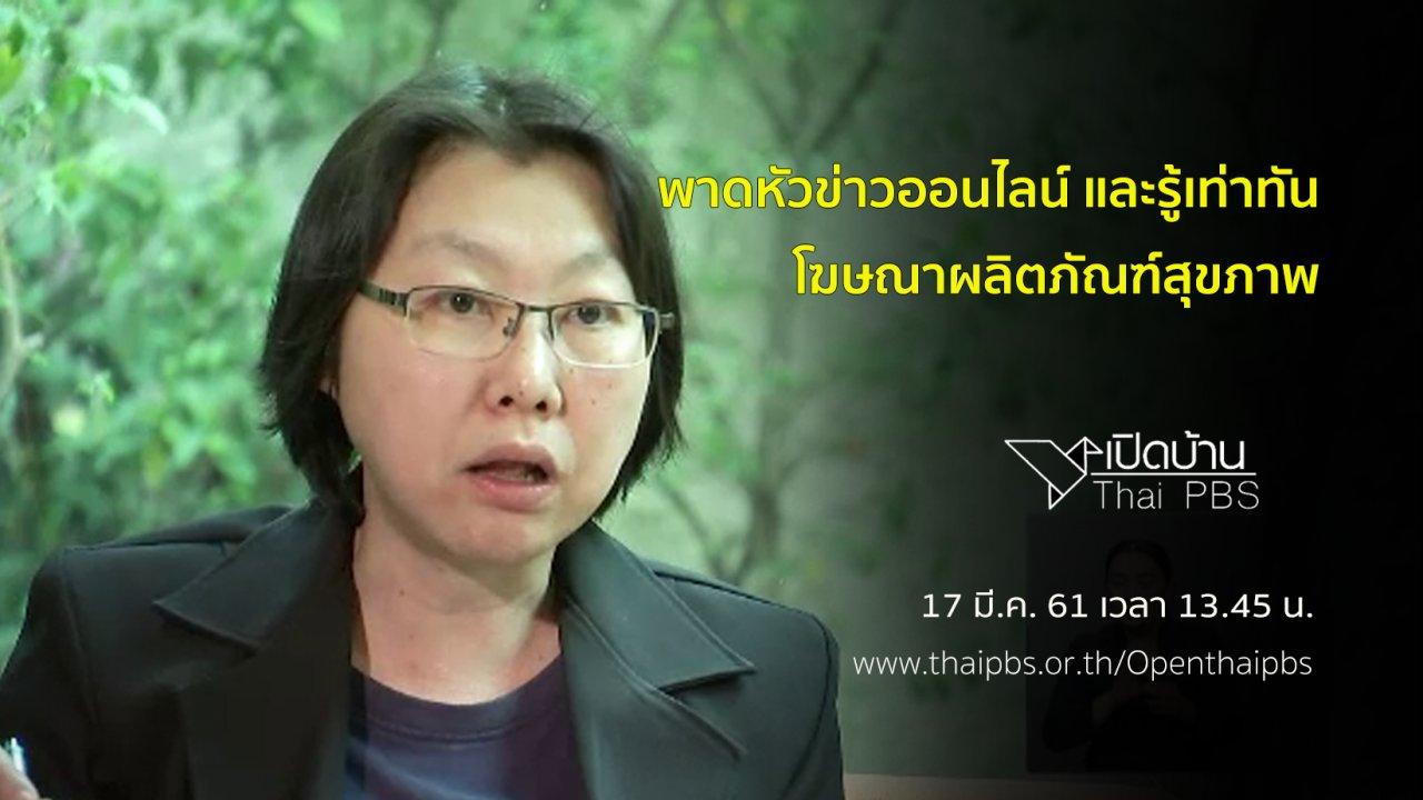 เปิดบ้าน Thai PBS - พาดหัวข่าวออนไลน์ และรู้เท่าทันโฆษณาผลิตภัณฑ์สุขภาพ