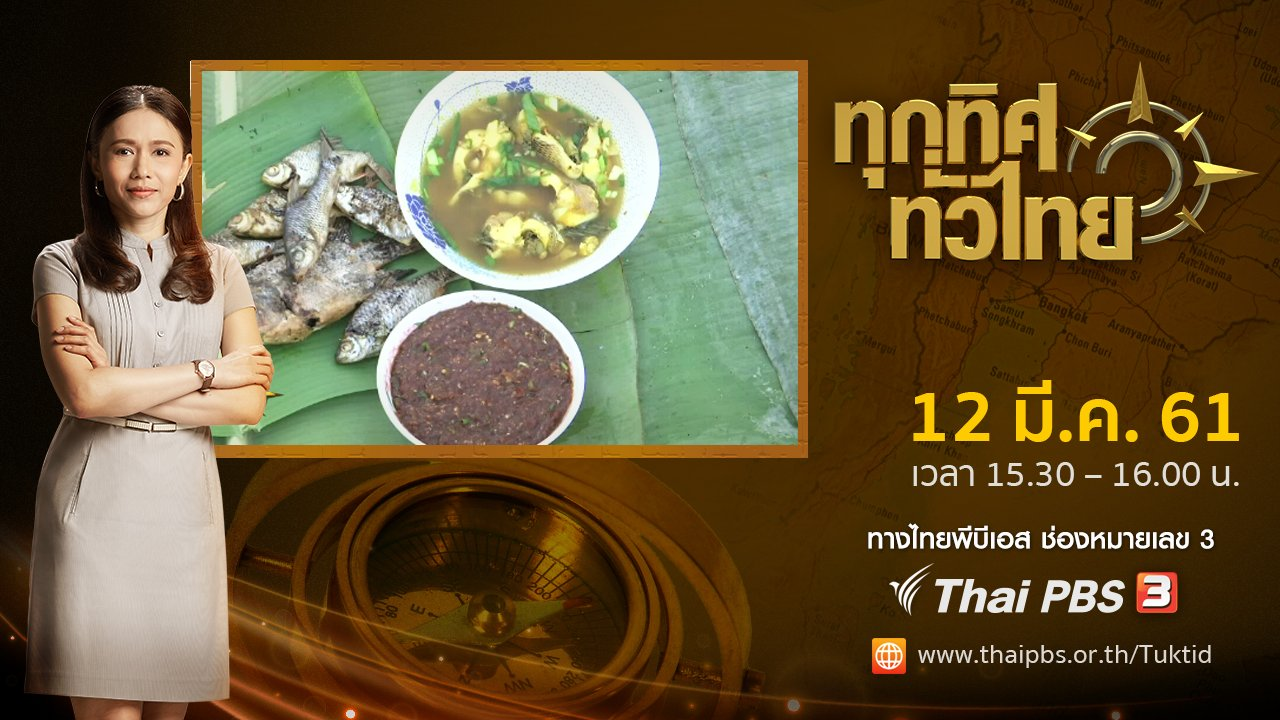 ทุกทิศทั่วไทย - ประเด็นข่าว ( 12 มี.ค. 61)