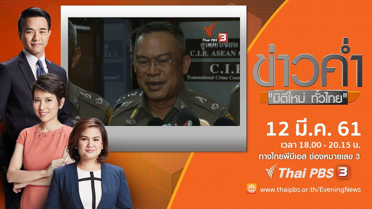 ข่าวค่ำ มิติใหม่ทั่วไทย - ประเด็นข่าว ( 12 มี.ค. 61)
