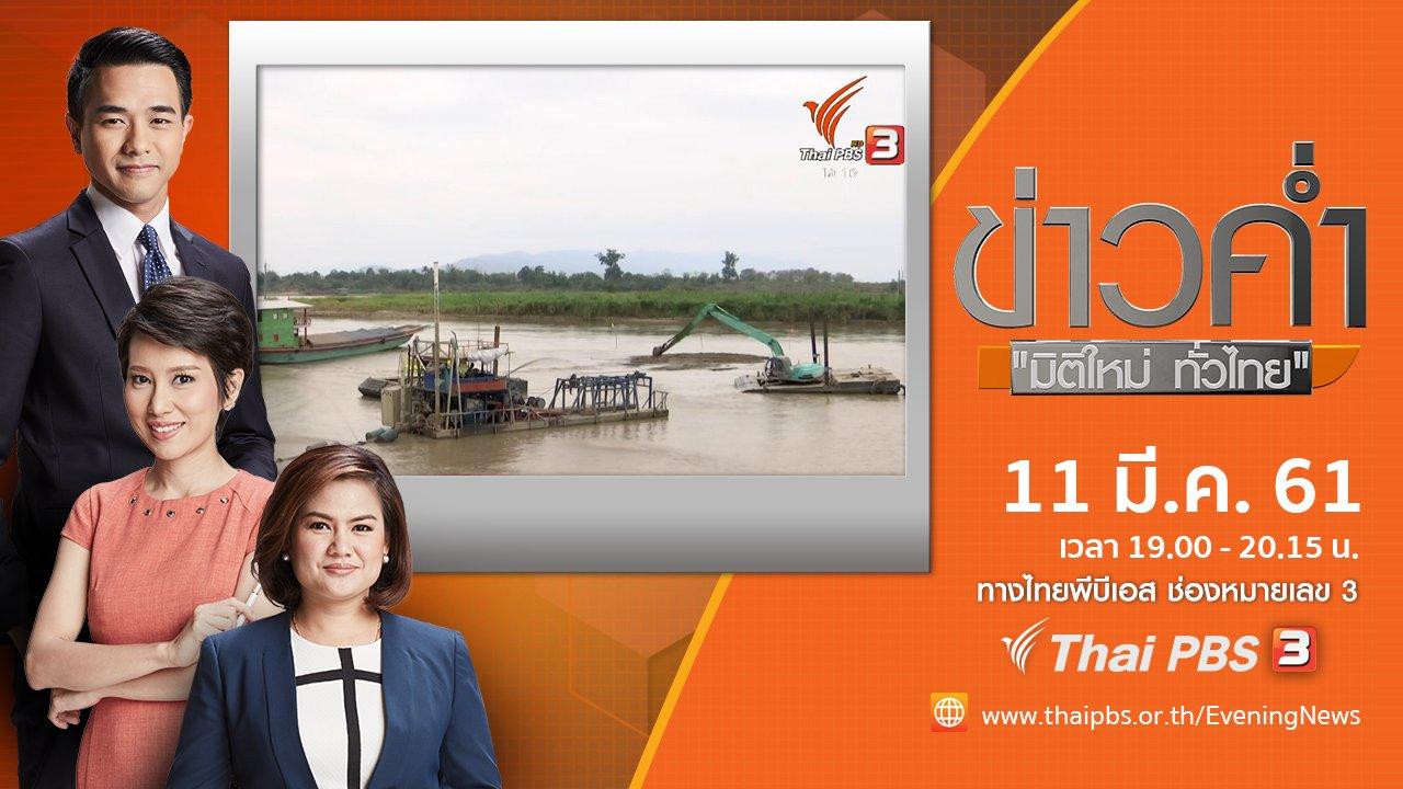 ข่าวค่ำ มิติใหม่ทั่วไทย - ประเด็นข่าว ( 11 มี.ค. 61)