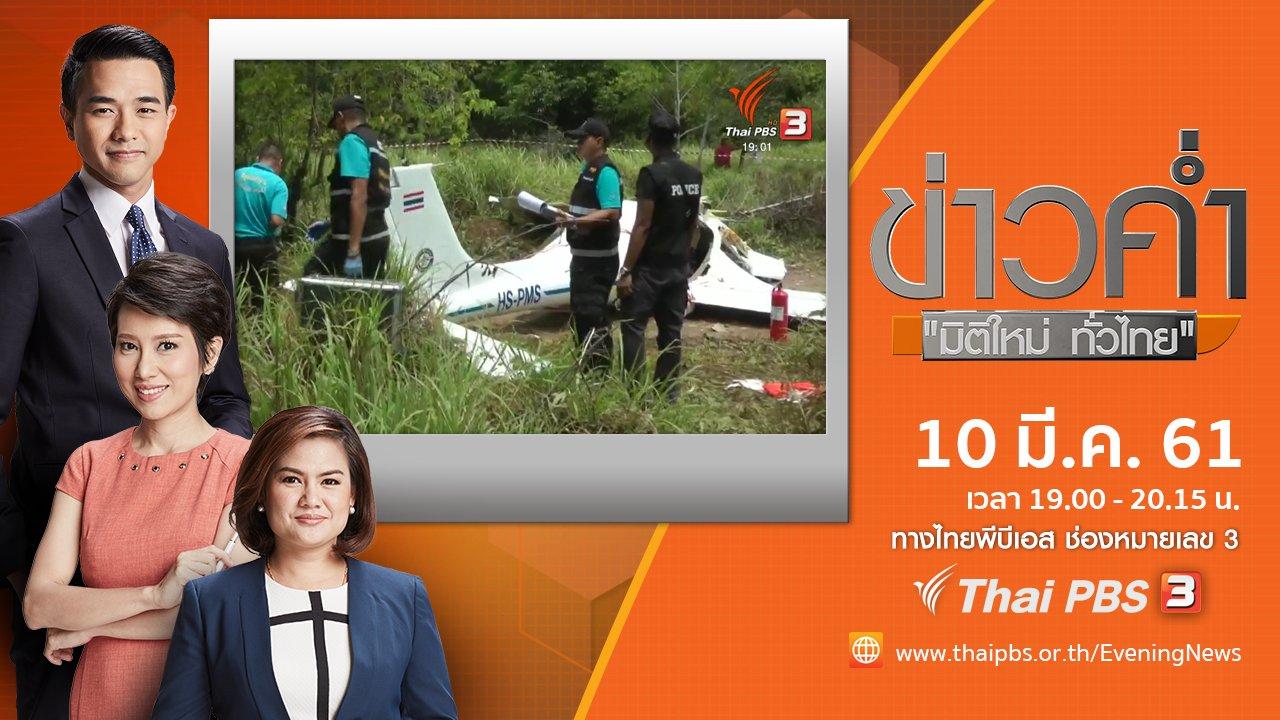 ข่าวค่ำ มิติใหม่ทั่วไทย - ประเด็นข่าว ( 10 มี.ค. 61)
