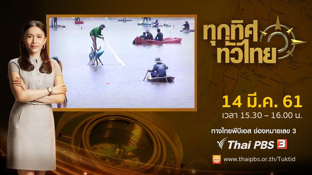 ทุกทิศทั่วไทย - ประเด็นข่าว ( 14 มี.ค. 61)