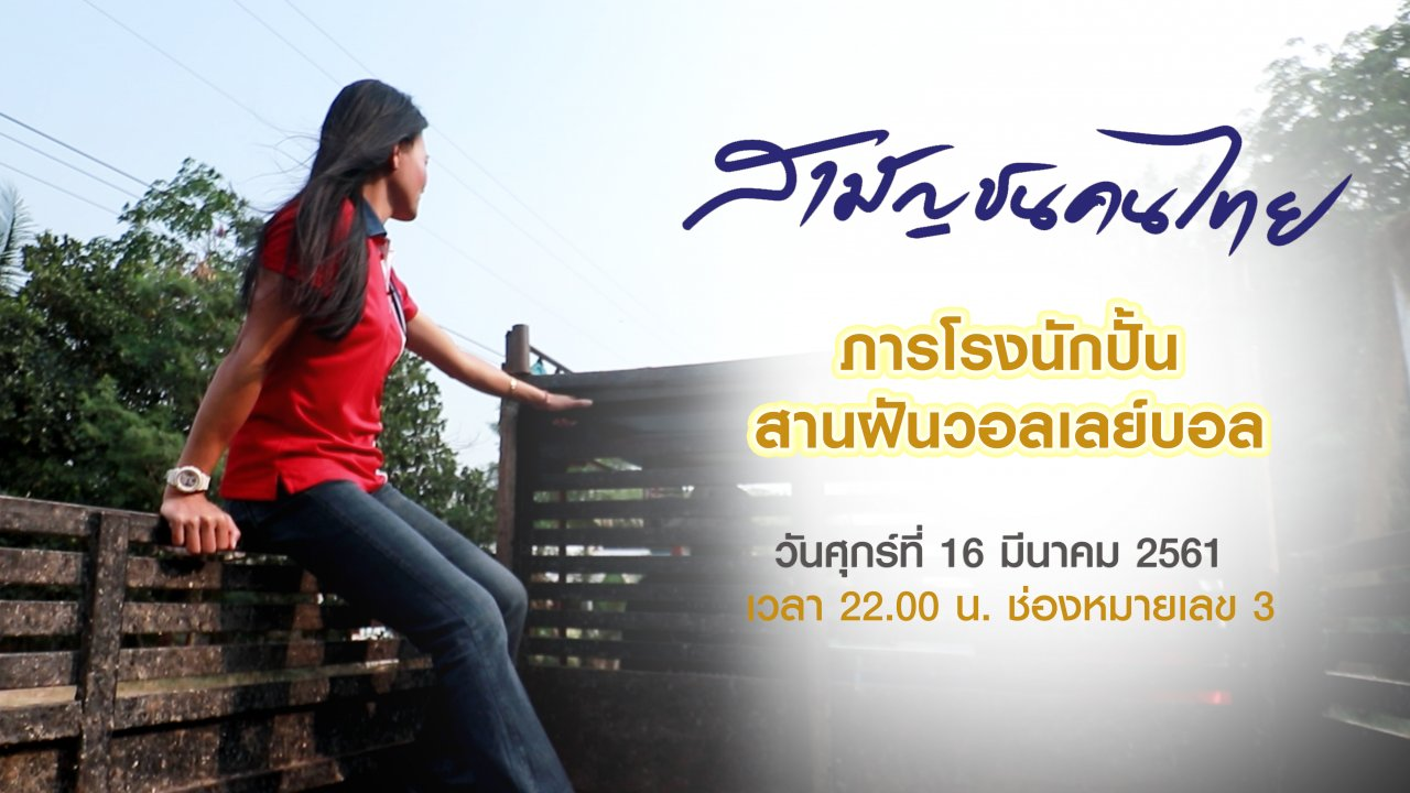 สามัญชนคนไทย - ภารโรงนักปั้น สานฝันวอลเลย์บอล