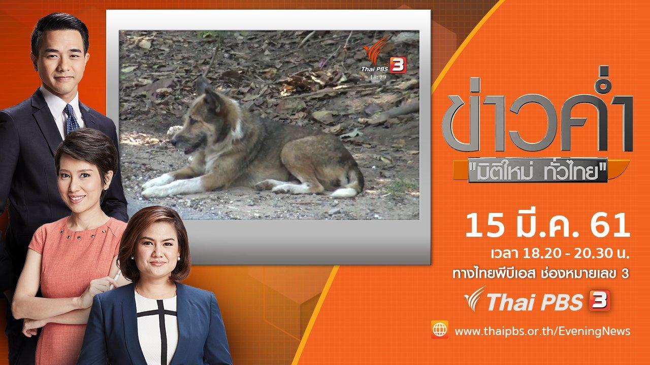 ข่าวค่ำ มิติใหม่ทั่วไทย - ประเด็นข่าว ( 15 มี.ค. 61)