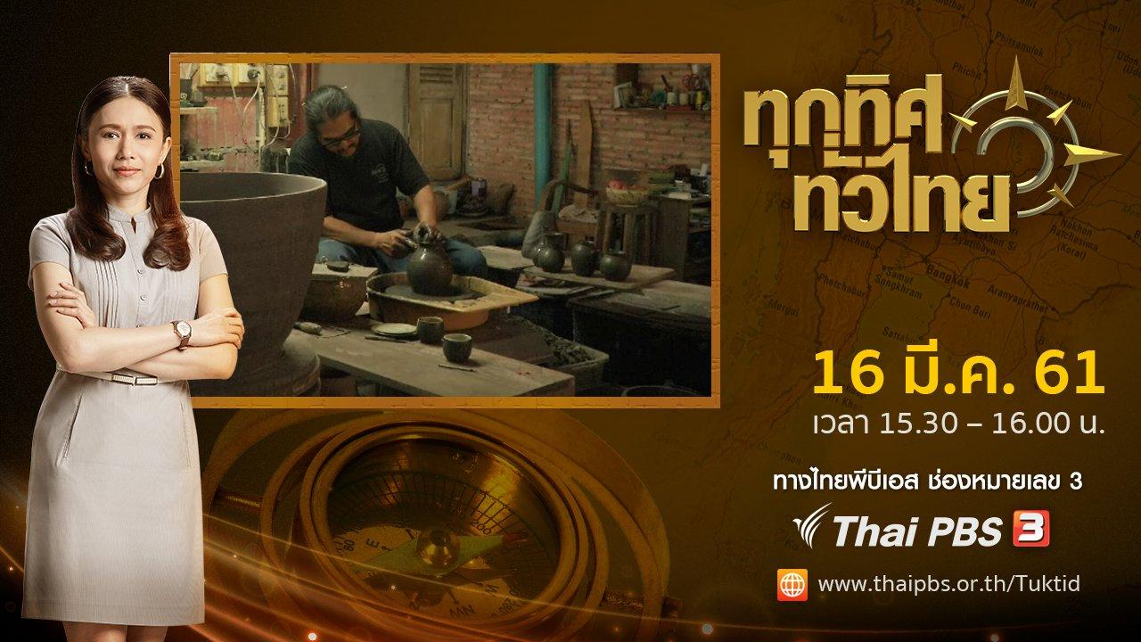 ทุกทิศทั่วไทย - ประเด็นข่าว ( 16 มี.ค. 61)