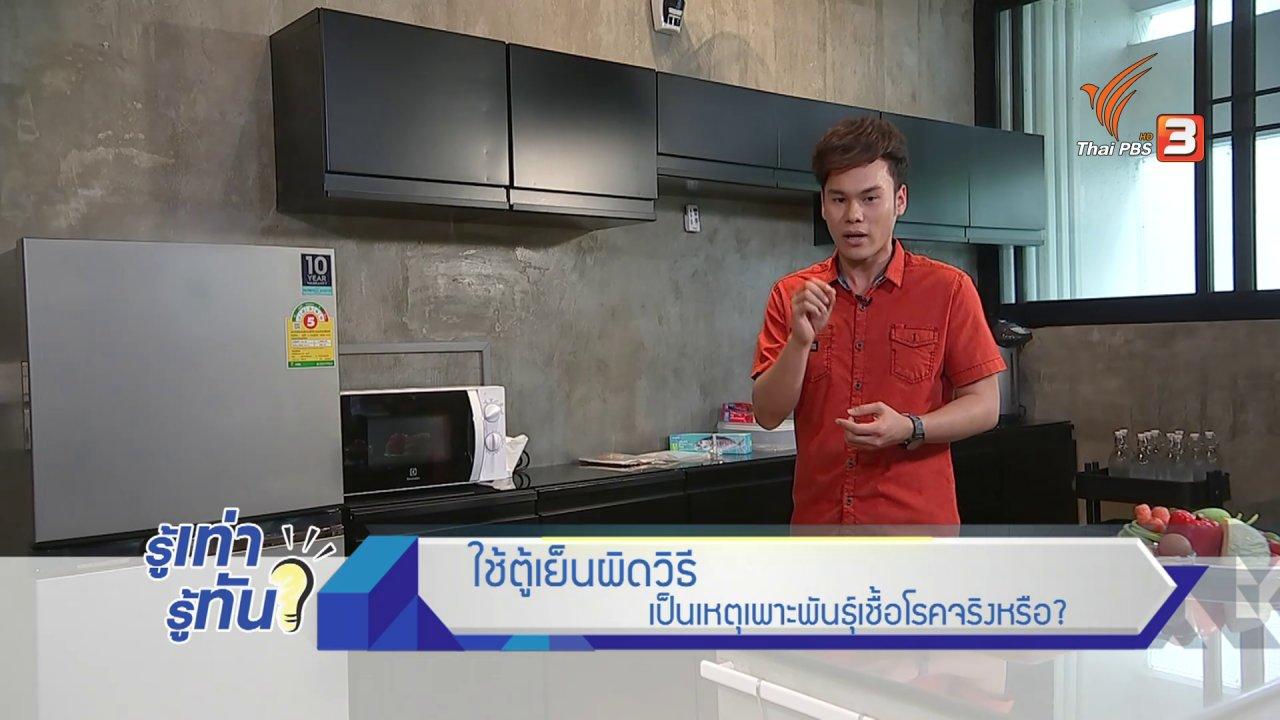รู้เท่ารู้ทัน - ใช้ตู้เย็นผิดวิธี เป็นเหตุเพาะพันธุ์เชื้อโรคจริงหรือ ?