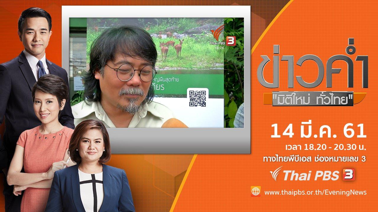 ข่าวค่ำ มิติใหม่ทั่วไทย - ประเด็นข่าว ( 14 มี.ค. 61)