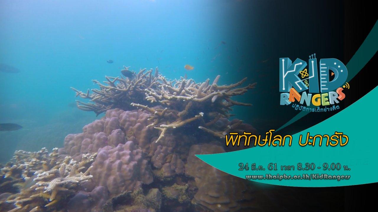 Kid Rangers ปฏิบัติการเด็กช่างคิด - พิทักษ์โลก ปะการัง