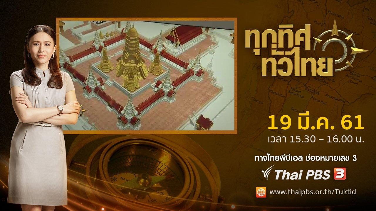 ทุกทิศทั่วไทย - ประเด็นข่าว ( 19 มี.ค. 61)