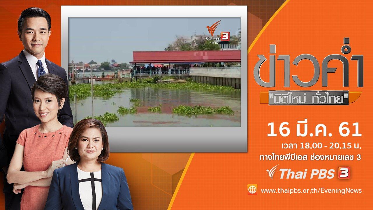 ข่าวค่ำ มิติใหม่ทั่วไทย - ประเด็นข่าว ( 16 มี.ค. 61)