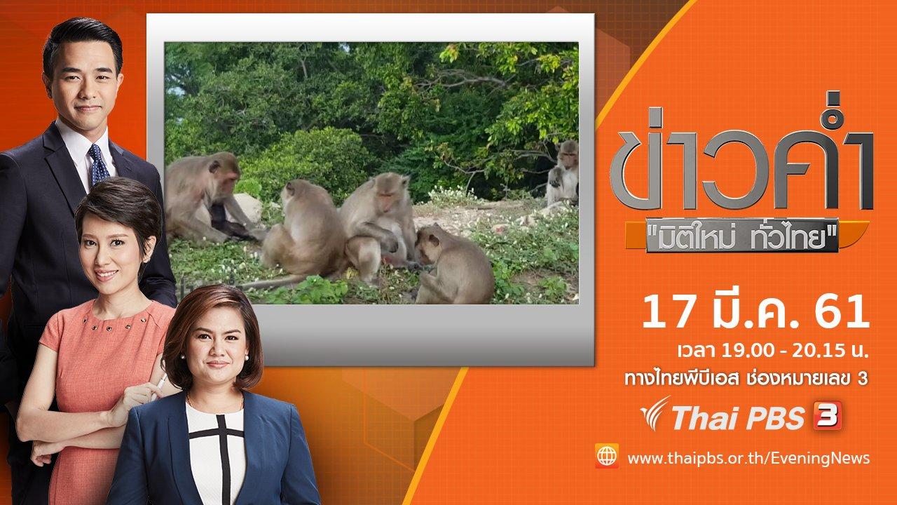 ข่าวค่ำ มิติใหม่ทั่วไทย - ประเด็นข่าว ( 17 มี.ค. 61)