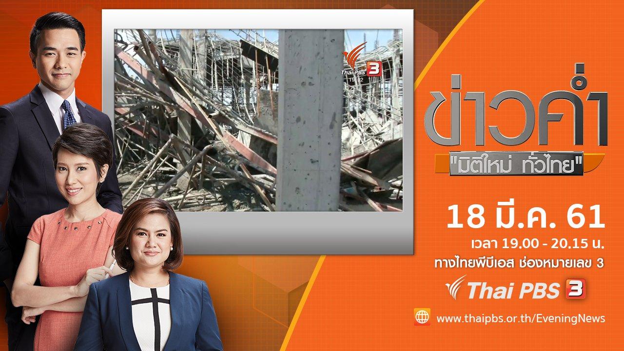 ข่าวค่ำ มิติใหม่ทั่วไทย - ประเด็นข่าว ( 18 มี.ค. 61)