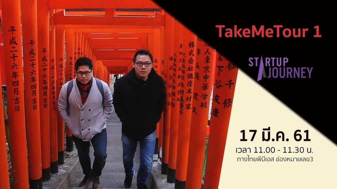 Startup - TakeMeTour 1