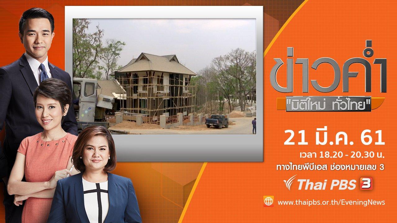 ข่าวค่ำ มิติใหม่ทั่วไทย - ประเด็นข่าว ( 21 มี.ค. 61)