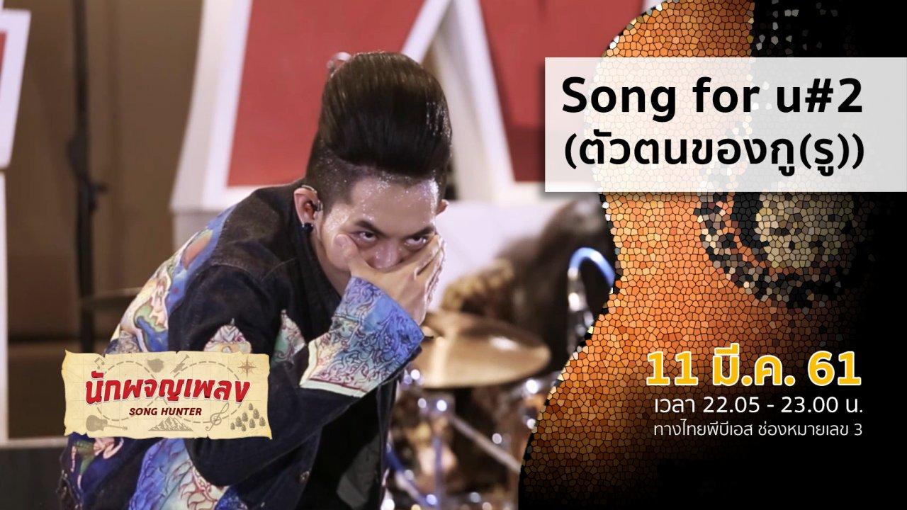 นักผจญเพลง - Song for u#2 ตัวตนของกู(รู)