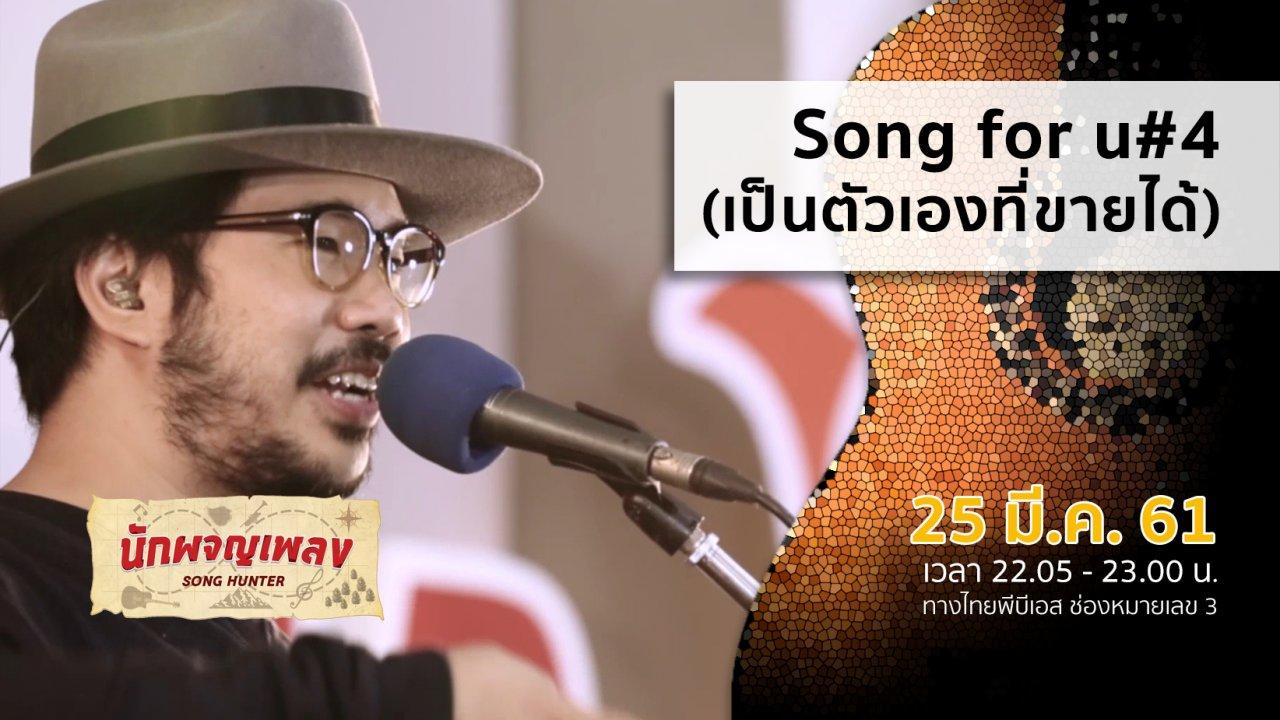 นักผจญเพลง - Song for u#4 (เป็นตัวเองที่ขายได้)